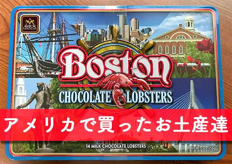 アメリカ・ボストンのお土産