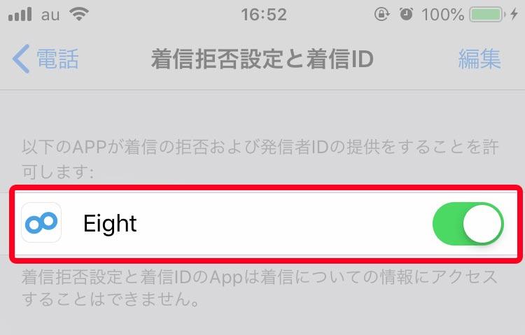 名刺管理アプリEight(エイト)