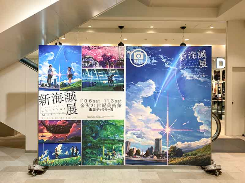 新海誠展「ほしのこえ」から「君の名は。」までin金沢21世紀美術館