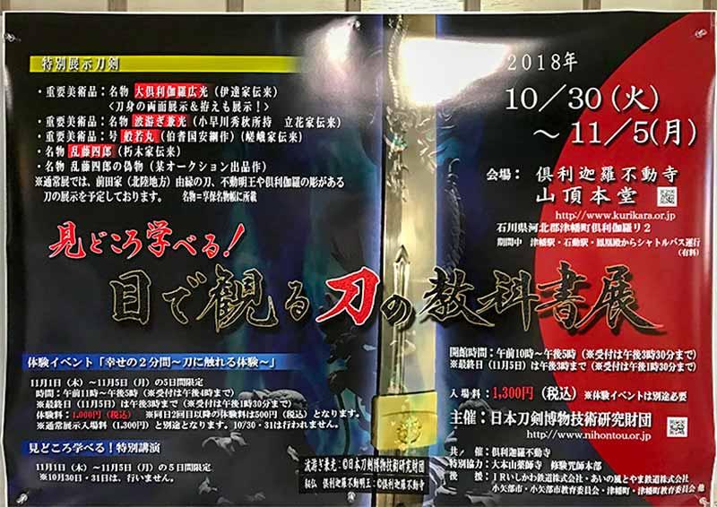 目で見る刀の教科書展(倶利伽羅不動寺・山頂本堂)
