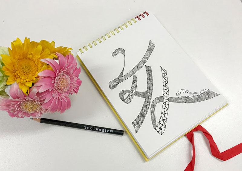 zentangle(ゼンタングル)2019「亥」の年賀状