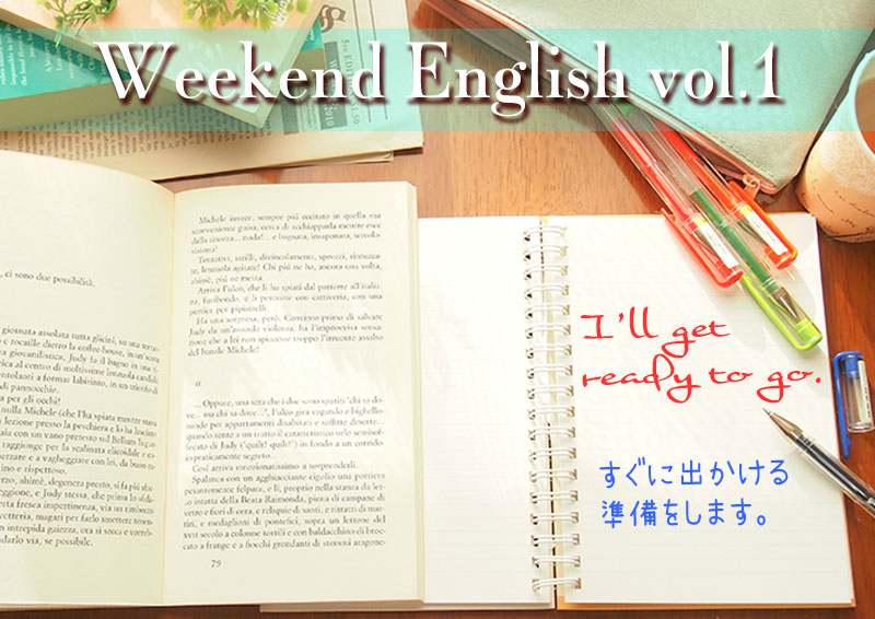 週末英語学習(weekend english)I will get ready to go