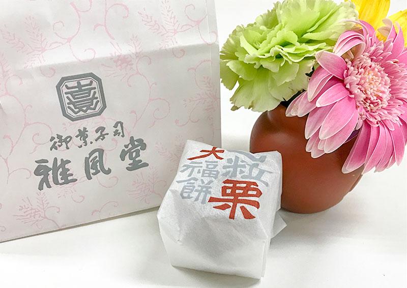 雅風堂・秋のお菓子・栗大福