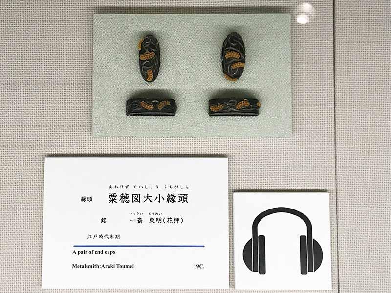 森記念秋水美術館へ「刀をめぐるダンディズム〜刀と拵展〜」