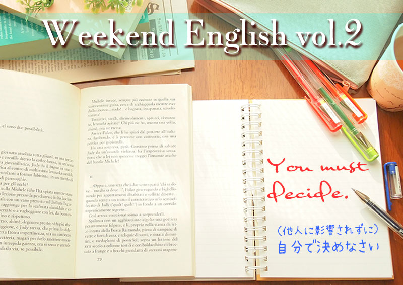 週末英語学習(weekend english)You must decide