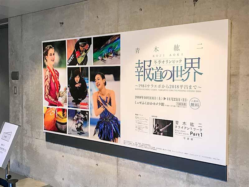 「冬季オリンピック報道の世界」写真展・富山ミュゼふくおかカメラ館