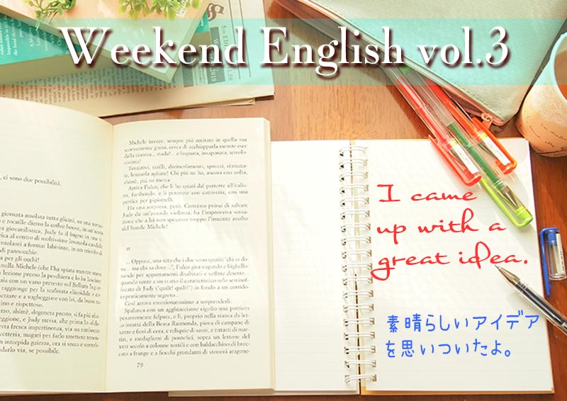 週末英語学習(weekend english)I came up with a great idea.