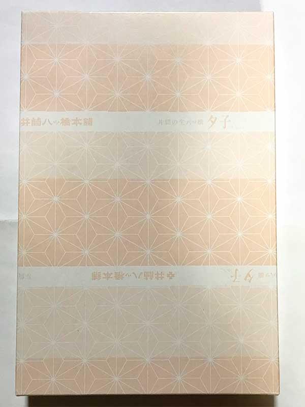 八つ橋・夕子(秋限定栗入り粒あん)