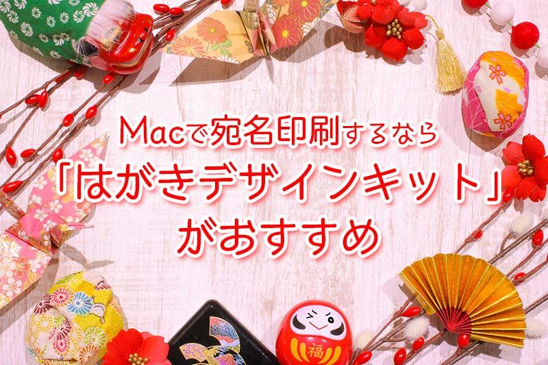 Macではがきの宛名印刷するなら無料で高機能の「はがきデザインキット」がおすすめ