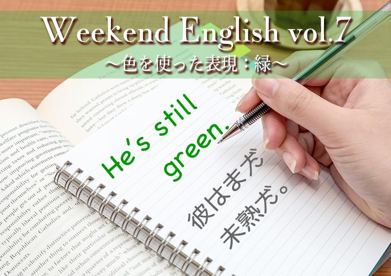 週末英語(weekend english)緑を使った表現still green