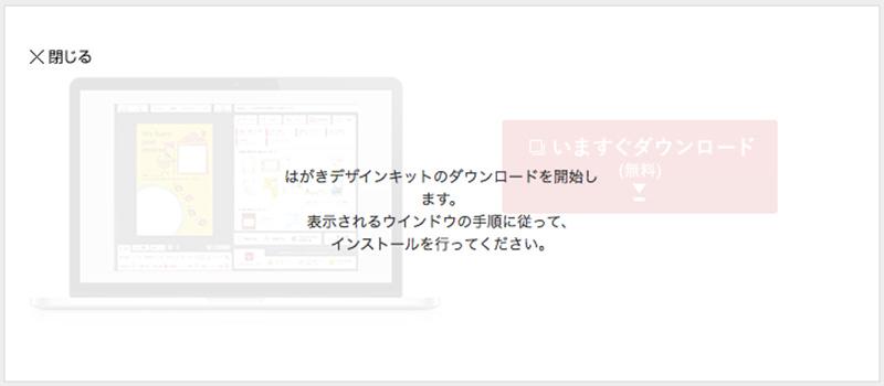 マックの宛名印刷「はがきデザインキット」のバージョンアップ方法