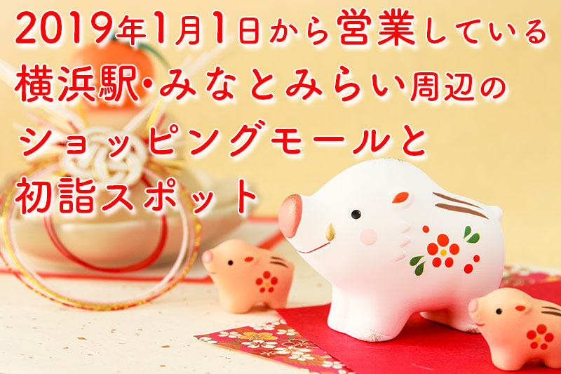 2019年1月1日元日に営業している横浜駅・みなとみらいのショッピングモール&初詣スポット