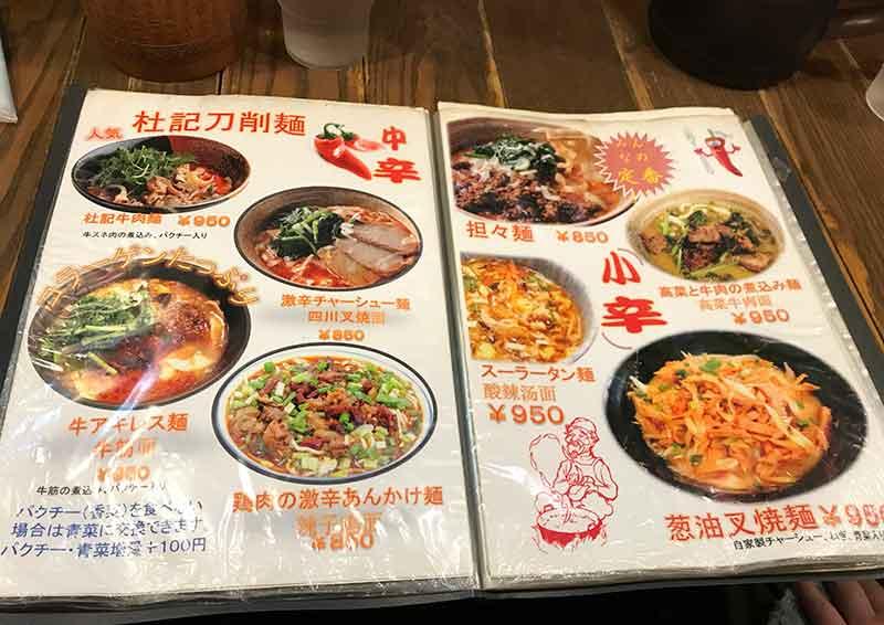 横浜中華街「杜記」刀削麺