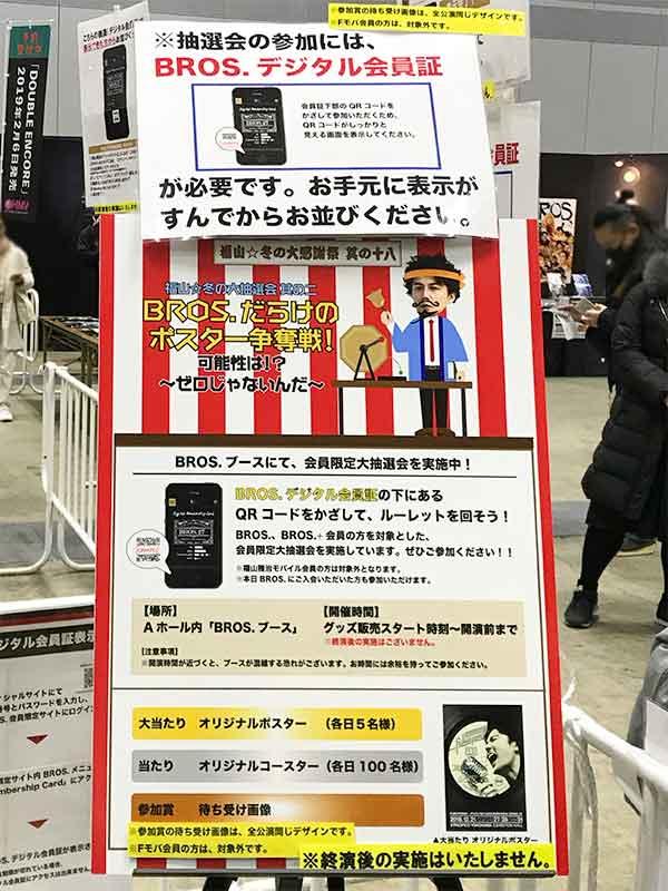 『福山☆冬の大感謝祭 其の十八』12月31日カウントダウン公演