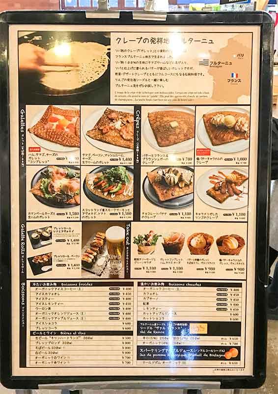 横浜赤レンガ倉庫・ガレットロール