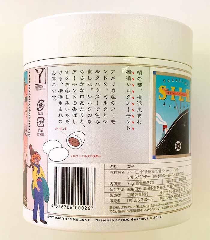 横濱土産・横濱シルクアーモンド