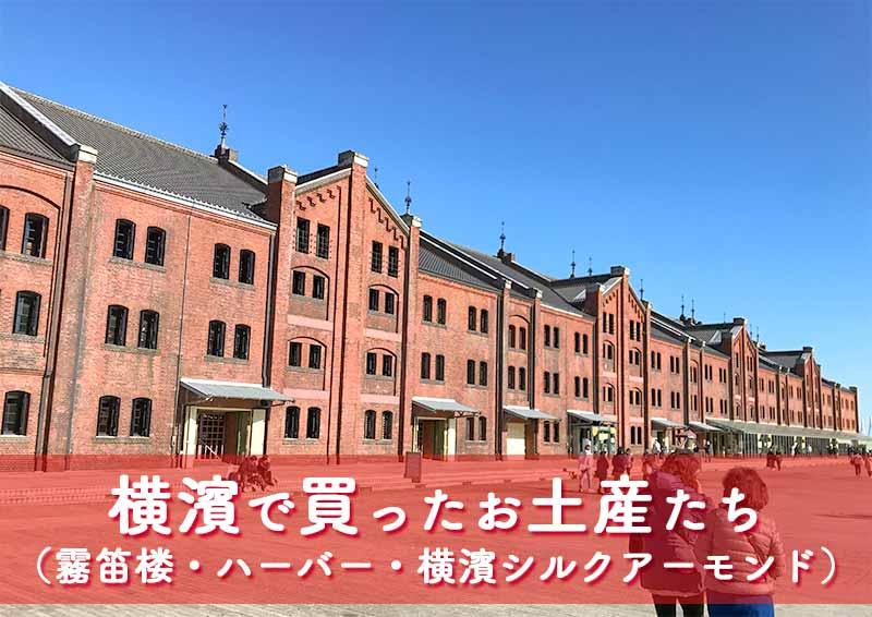 横浜で買ったお土産たち「霧笛楼・ハーバー・横濱シルクアーモンド」