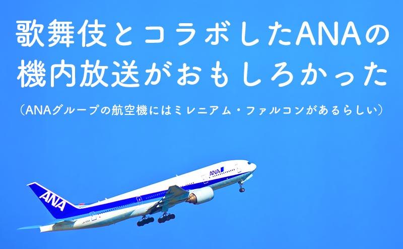 歌舞伎とコラボしたANA(全日空)の機内放送がおもしろかった