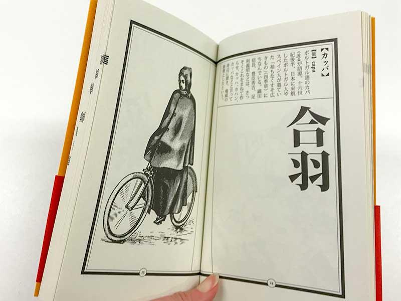 珍版横浜文明開化語辞典