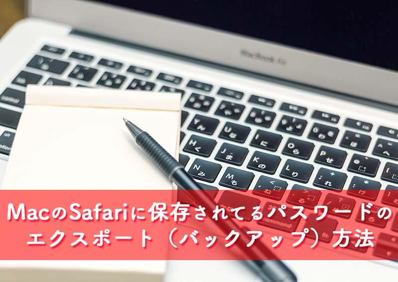 MacのSafariに保存されているパスワードのエクスポート(バックアップ)方法