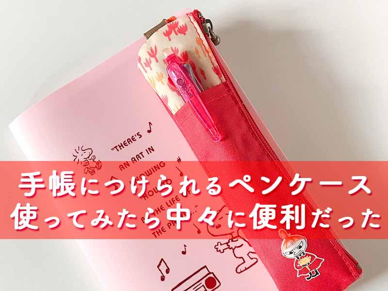 手帳につけられるバンド付きのペンケースが便利