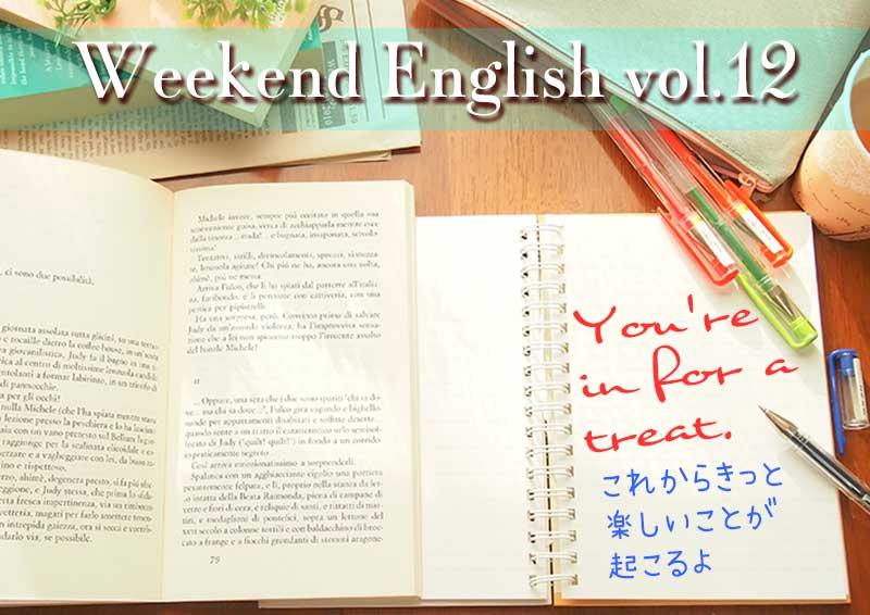 週末英語(weekend english)You're in for a treat.(きっと楽しいことが起こるよ)