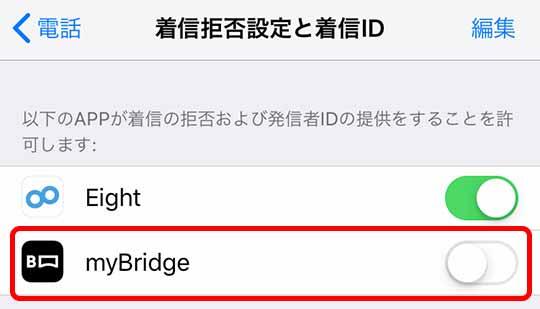 LINE名刺管理アプリmyBridge
