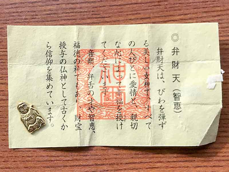 金劔宮の金運アップ・七福神おみくじ
