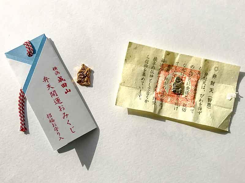 横浜成田山の弁天様と金劔宮の弁天様