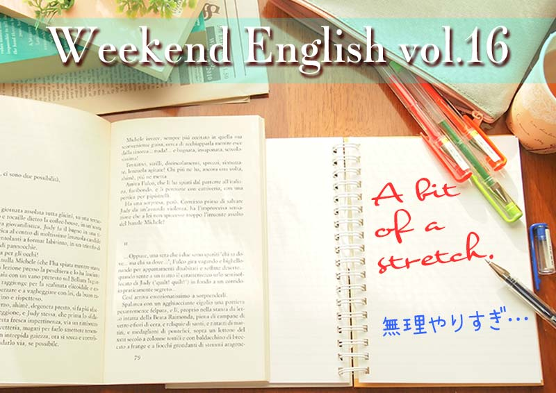 週末英語(weekend english)A bit of a stretch.(無理やりすぎる)
