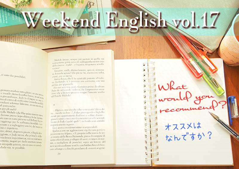 週末英語(weekend english)What would you recommend(オススメはなんですか)