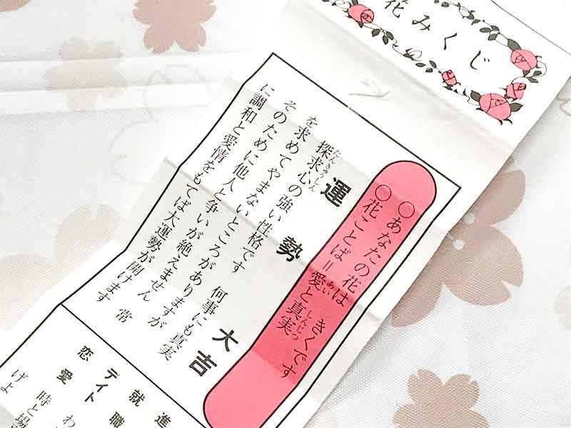 合格祈願で有名な金沢(金澤)神社の花みくじ