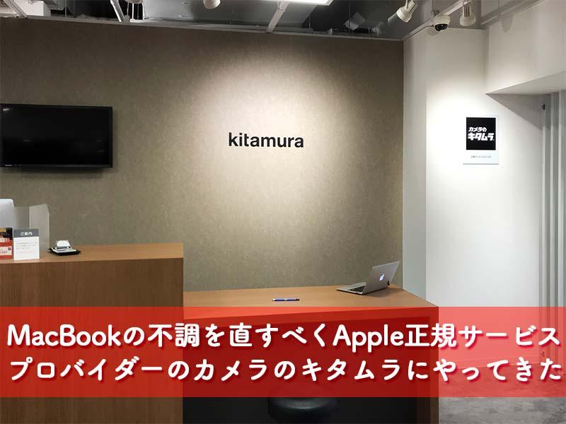 MacBookの修理のためApple正規サービスプロバイダーにやってきた