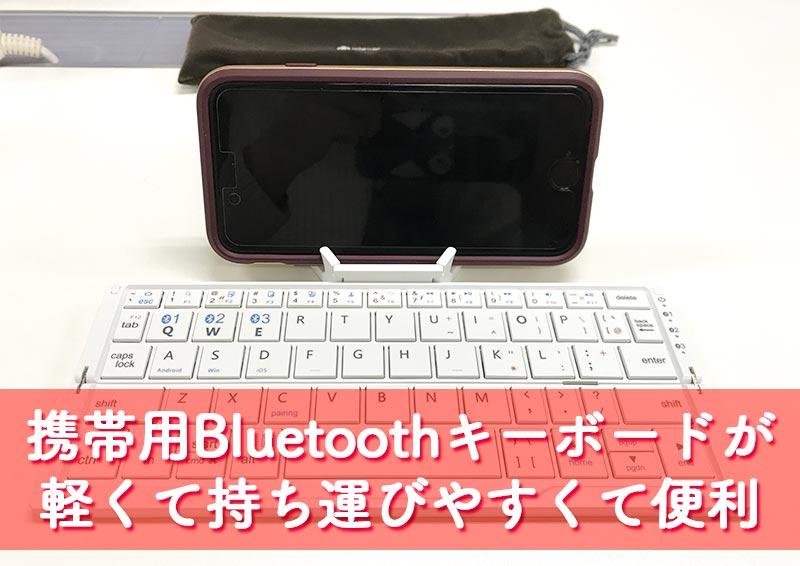 iCleverスマホ・タブレット用携帯型Bluetooth(ブルートゥース)ワイヤレスキーボード
