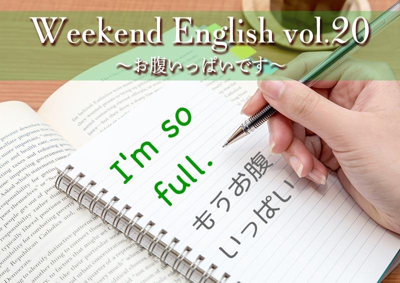 週末英語(weekend english)お腹いっぱいです「i am full」