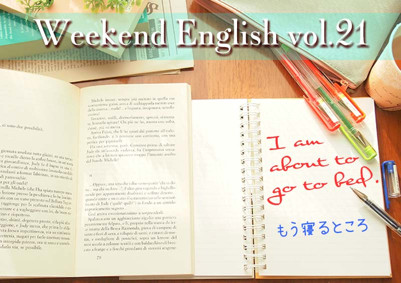 週末英語(weekend english)I am about to go to bed(もう寝るとこ)