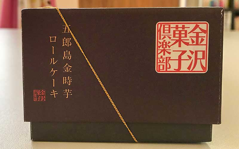 金沢倶楽部・五郎島金時芋ロールケーキ