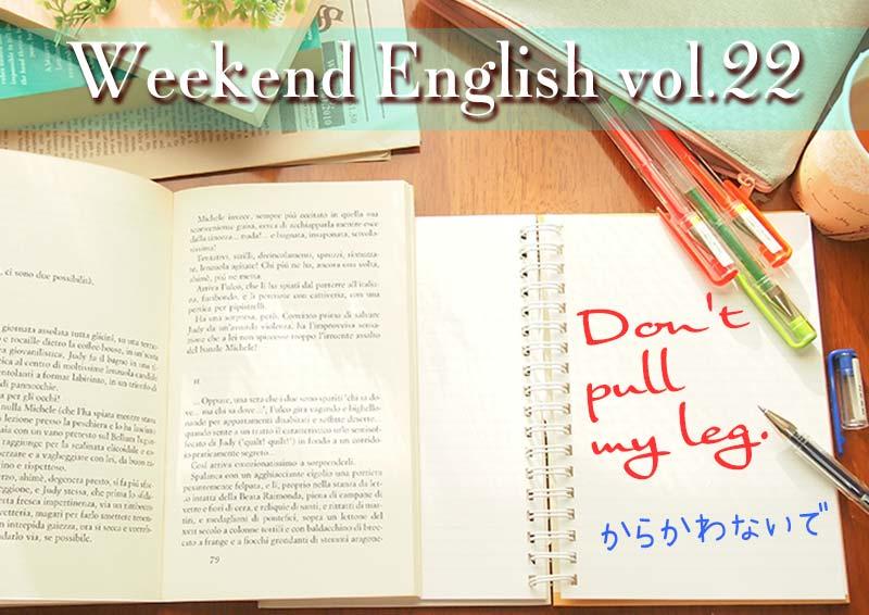 週末英語(weekend english)からかわないで「dontpullmyleg」