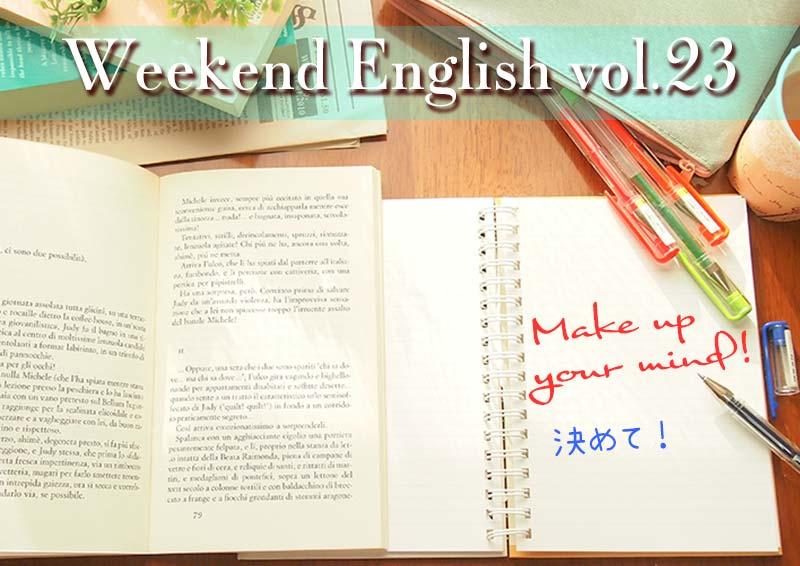 週末英語(weekend english)「決めて!(make up your mind)」