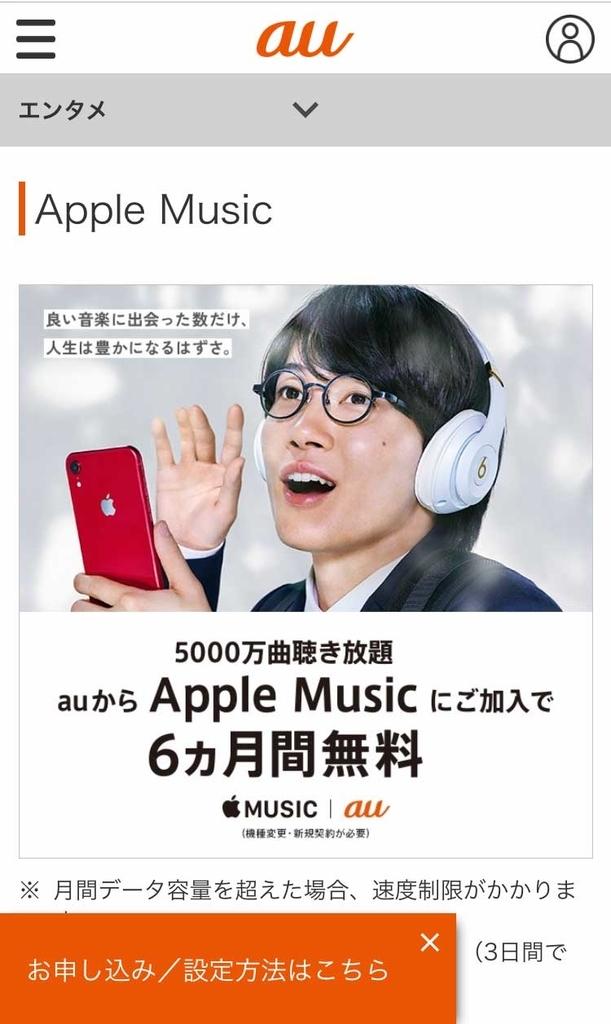 auならApple Musicが6ヶ月無料
