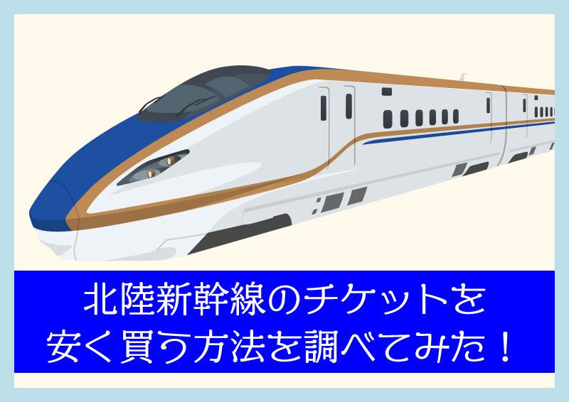 北陸新幹線のチケットを安く買う方法を調べてみた