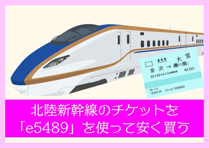 e5489で北陸新幹線の切符を安く買う