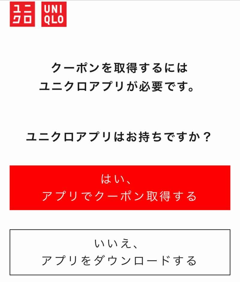 au三太郎の日×UNIQLOエアリズム