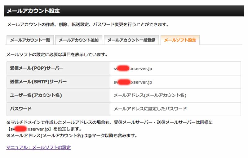 Xサーバーで独自ドメインのメールアドレス設定