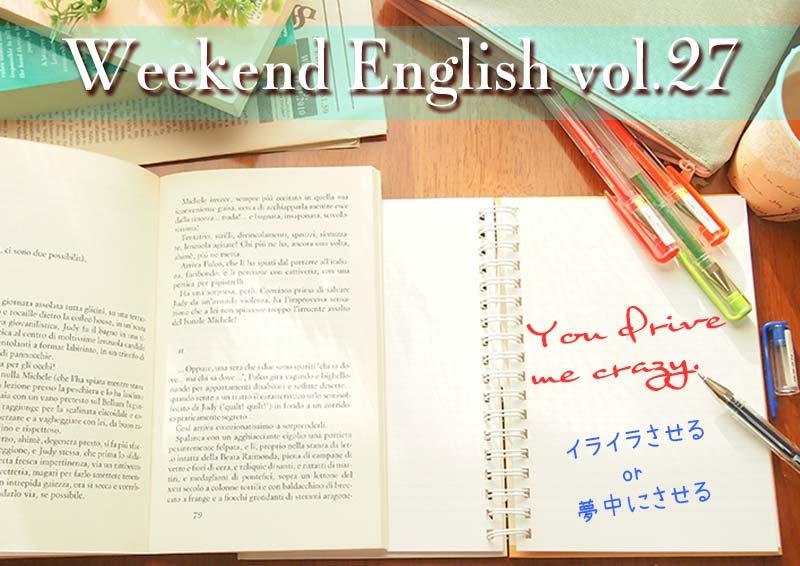週末英語(weekend english)「You drive me crazy(イライラする・夢中)」