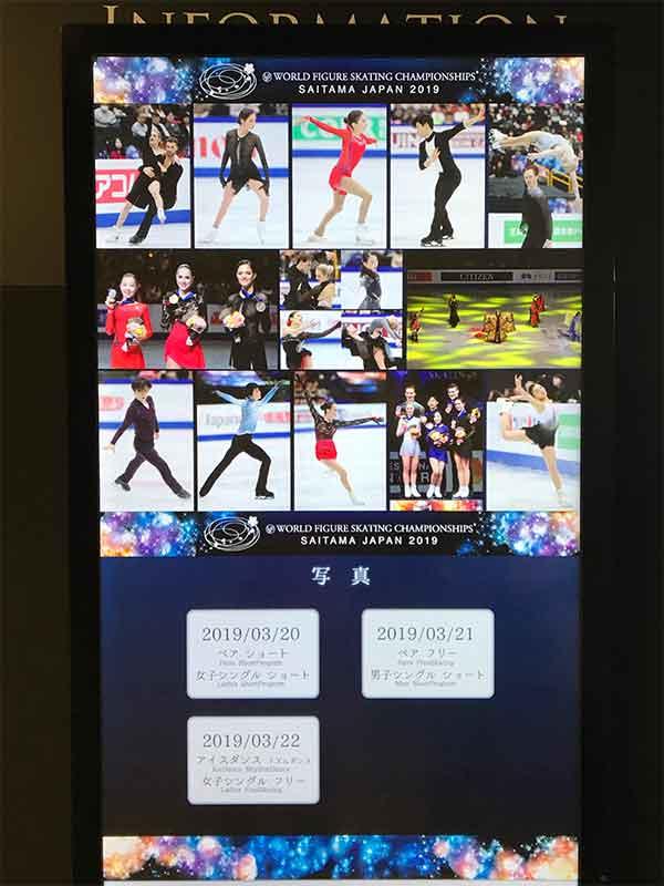 フィギュアスケート世界選手権大会2019@さいたまスーパーアリーナ