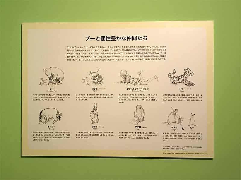 クマのプーさん展・bunkamura