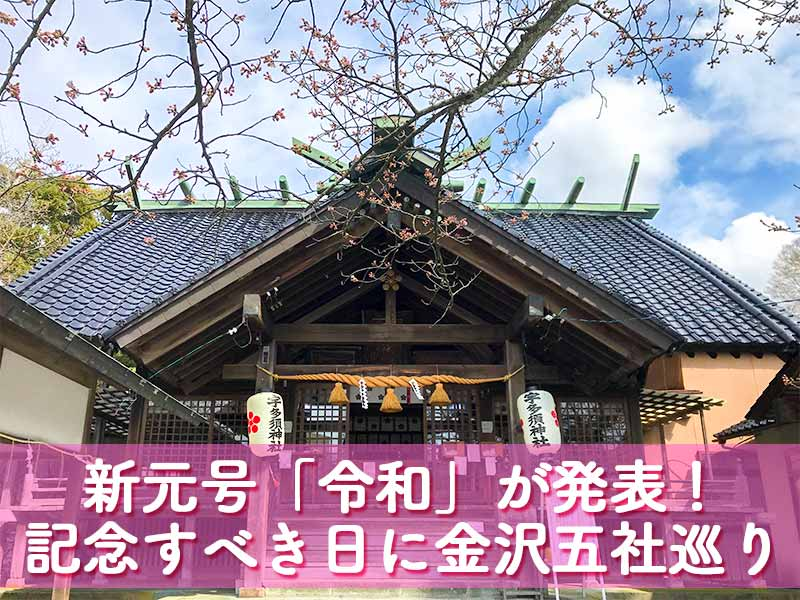 金沢五社巡り