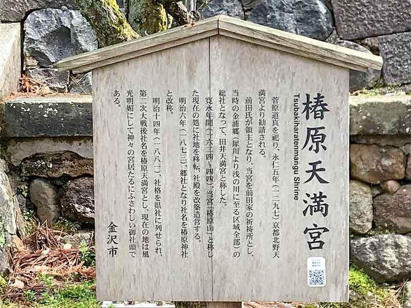 金沢5社・椿原天満宮