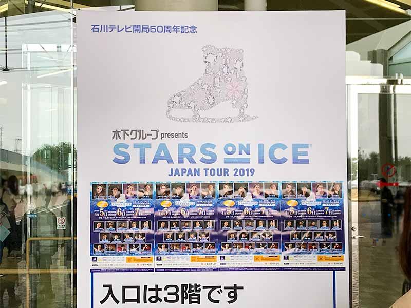 STARS ON ICE(スターズ・オン・アイス)2019 金沢公演